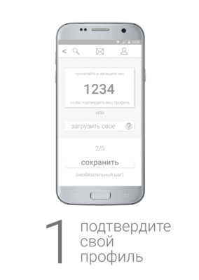 protection_1_rus