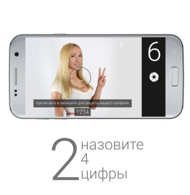 protection_2_rus