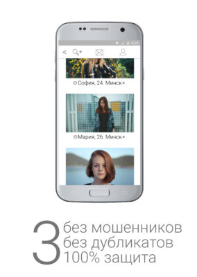 protection_3_rus
