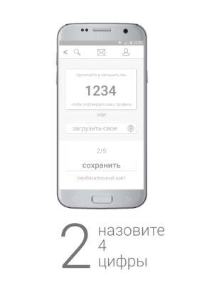 quick-registration_2_rus